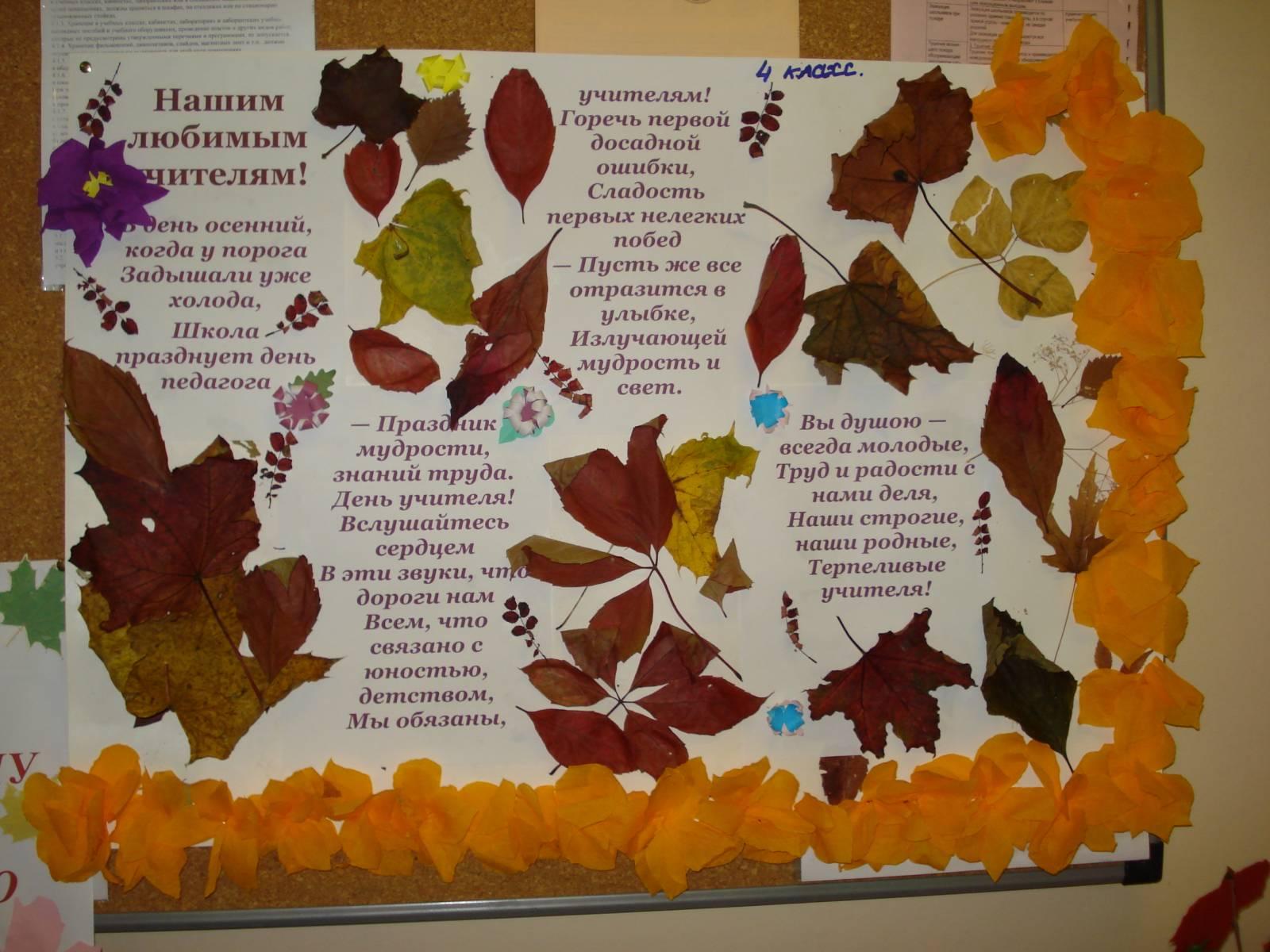 Стенгазета на День учителя